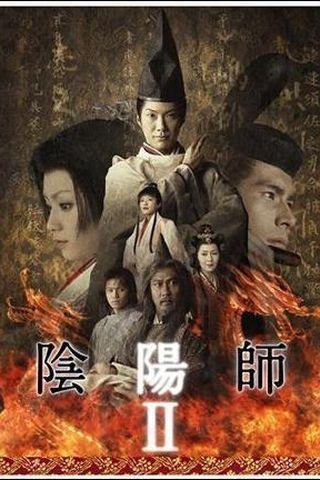 Onmyoji: The Yin Yang Master 2