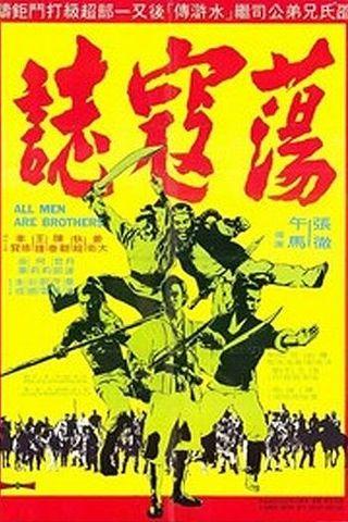 7 Guerreiros do Kung-Fu
