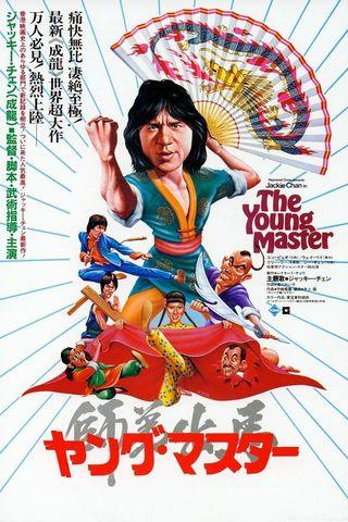 O Jovem Mestre do Kung Fu