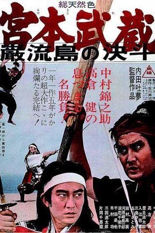 O Samurai Dominante 3: Duelo na ilha Ganryu