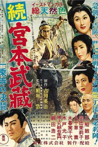 O Samurai Dominante 2: Morte no Templo Ichijoji