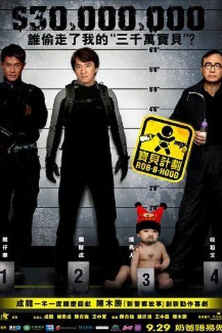 Três Ladrões e um Bebê