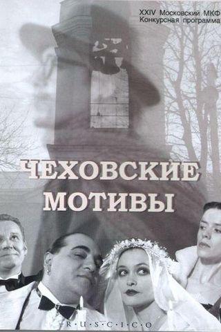 Chekhovian Motifs