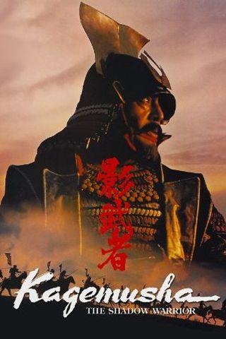 Kagemusha, a Sombra do Samurai