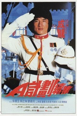 Projeto China 2 - A Vingança