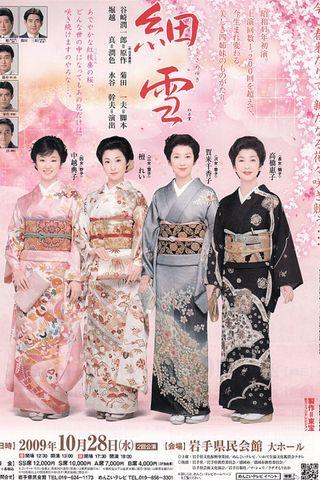 As Irmãs Makioka