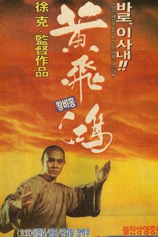 Era uma Vez na China - Guerreiros à Prova de Balas