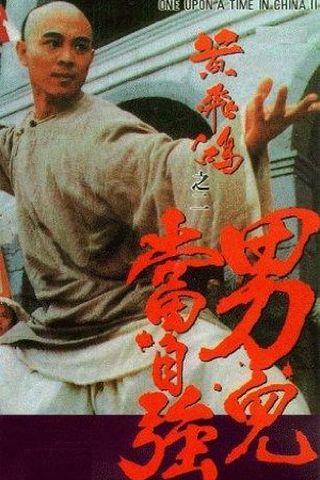 Era uma Vez na China 2: A Seita do Lotus Branco