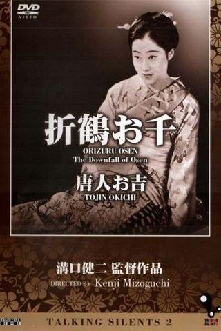 The Love of Sumako the Actress