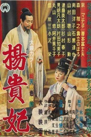 A Princesa Yang Kwei Fei